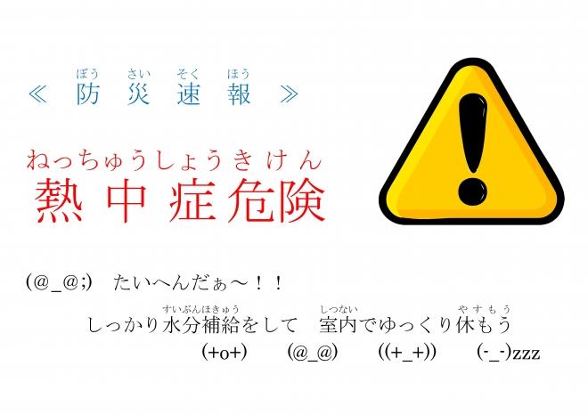 H290814 熱中症に注意3(熱中症危険)