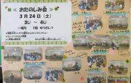 H300324 お楽しみ会1