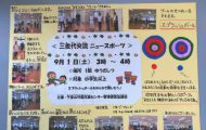 h300901 三世代交流ニュースポーツ1
