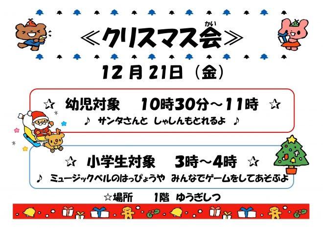 H301221 クリスマス会ポスター
