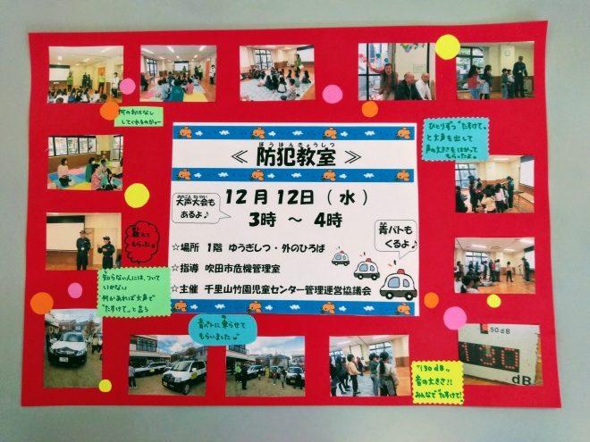 h301212 防犯教室1