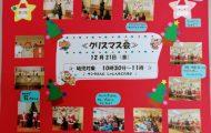 h301221 ちびっこクリスマス会1