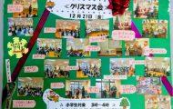 h301221 クリスマス会1