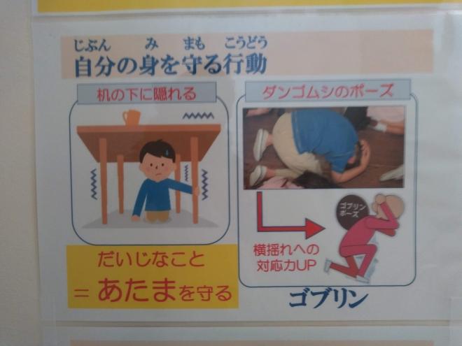 0130 避難訓練(地震)4-2