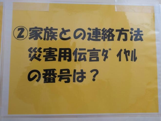 0130 避難訓練(地震)5-1