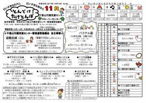 平成29年11月号「とんでけ!たけとんぼ」