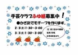 H29 手芸クラブ冬組ポスター