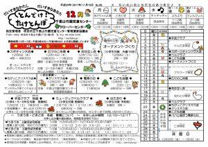 平成29年12月号「とんでけ!たけとんぼ」