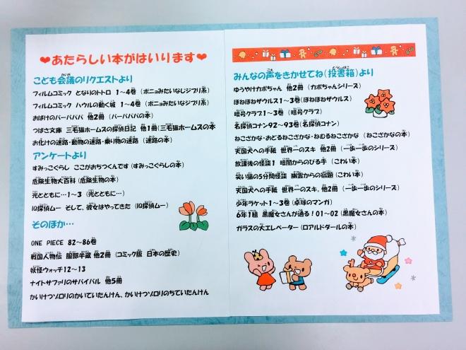 H291222 クリスマス会10
