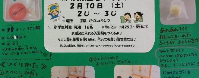 H300210_バスボム1