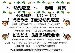 平成30年度「うきどき春組」募集ポスター