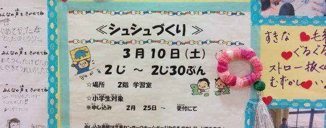 H300310 シュシュづくり1