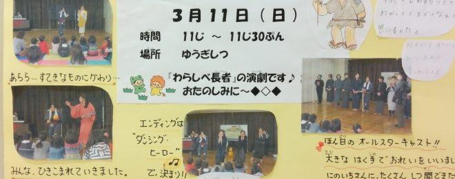 H300311 劇団にのいち1