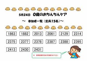 H300524 0歳のおちんちんケア参加者一覧