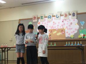 H300324 お楽しみ会2