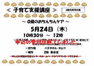H300524 0歳のおちんちんケアポスター(申込受付終了)