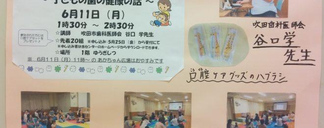 H300611 子どもの歯の健康の話1