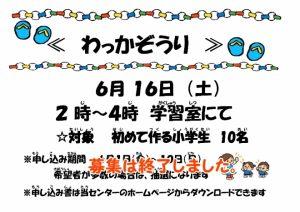 H300616 わっかぞうりポスター(募集終了)