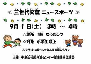 H300901 三世代交流ニュースポーツ