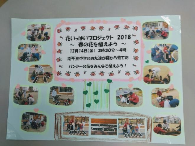 h301214 花プロ「春の花を植えよう」ポスター