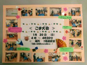 0120 こま大会1