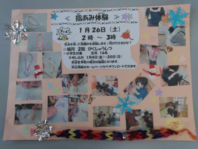 0126 指あみ1