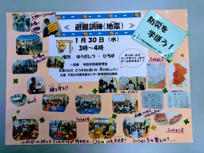 0130 避難訓練(地震)1