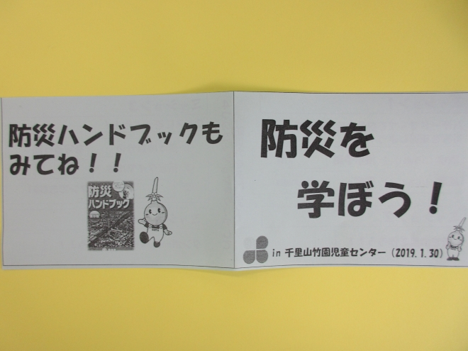 0130 避難訓練(地震)3-2