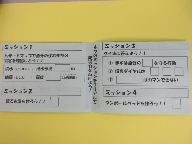 0130 避難訓練(地震)3-3
