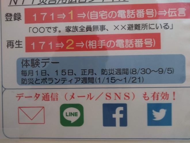 0130 避難訓練(地震)5-2