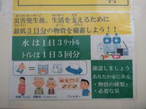 0130 避難訓練(地震6-3