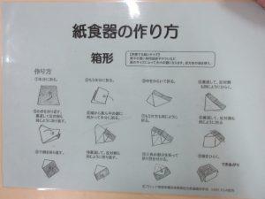 紙食器の作り方(箱型)