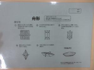 紙食器の作り方(舟型)