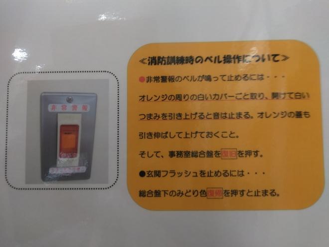 0206 避難訓練'(火災)2-2