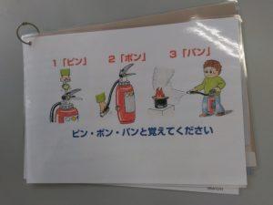 0206 避難訓練'(火災)3-4