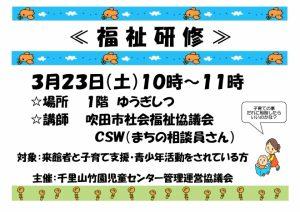 20190323 福祉研修会