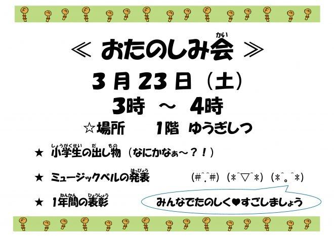 20190323 おたのしみ会
