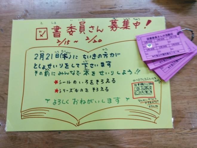 0221 図書整理2-1