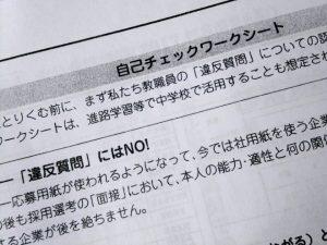 0301 人権研修5