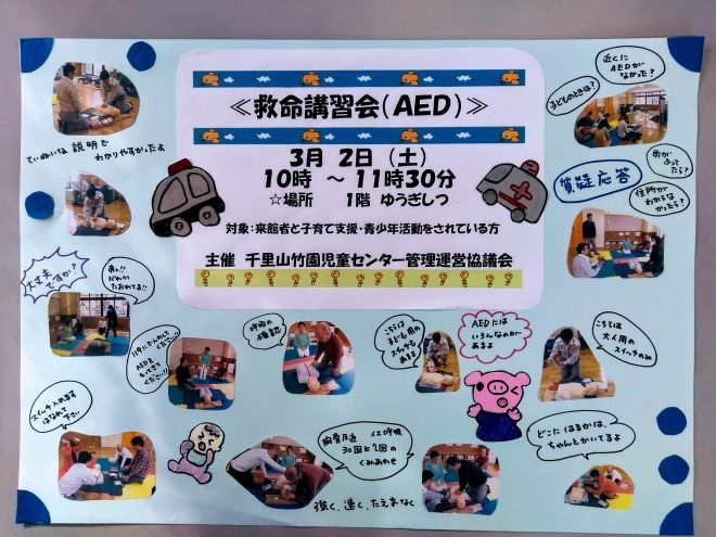 0302 AED講習会1