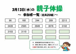 20190313 親子体操結果