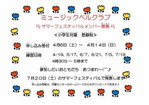 20190322 ベルクラブ募集ポスター