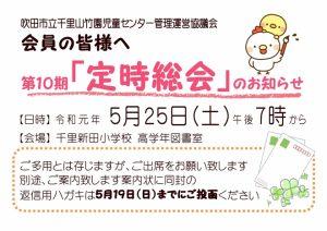 20190525 第10期定時総会ポスター