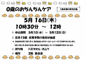 5016 おちんちんケア