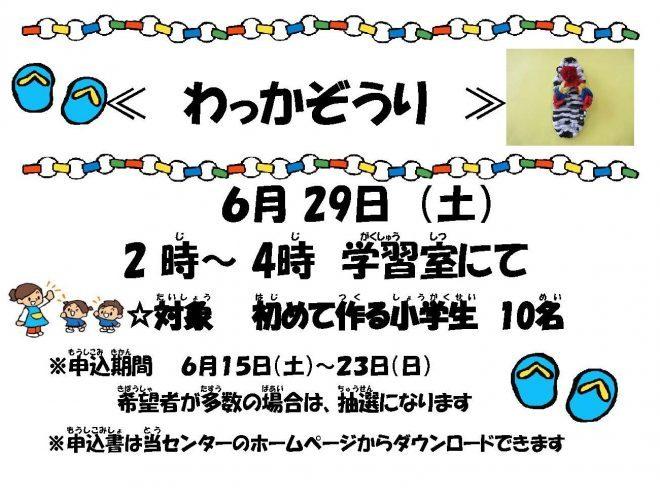 20190629 わっかぞうりポスター
