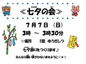 20190707 七夕の会