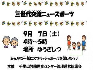 20190907 三世代交流ニュースポーツポスター