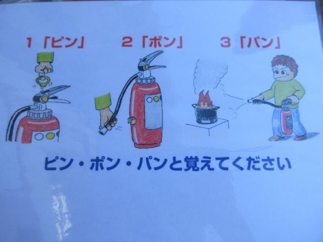 0918 火災避難訓練4-3