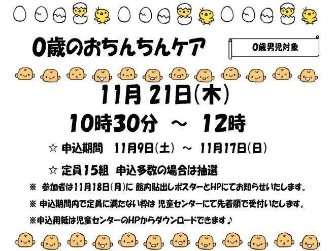 20191121 0歳のおちんちんケアポスター