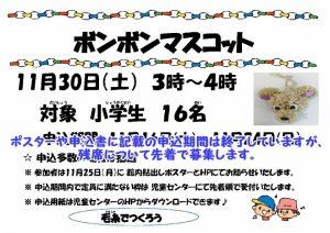 20191130 ボンボンマスコットポスター(継続)